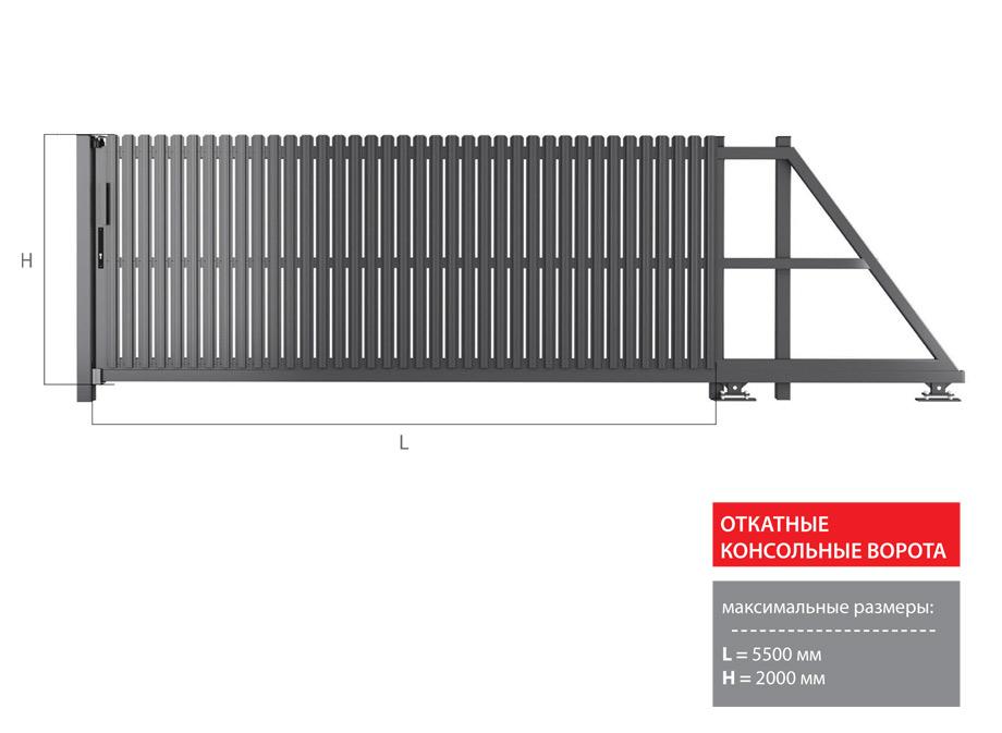 Консольные въездные ворота ворота и калитки в солнечногорске